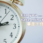 當老外主管對你說「Can you take minutes?」別以為他要抓住分鐘