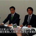 備戰參院改選》民主、維新併黨黨名出爐!巧撞台灣「民進黨」