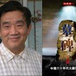 觀點投書:中國當局難道真怕中國人得外國獎?