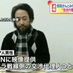 在敘利亞遭綁架日本記者現身:我愛我的家人,在黑暗中沒人看到我的痛苦