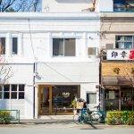 百年老舖和精品咖啡並存,東京文青的咖啡聖地─清澄白河