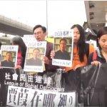 「賈葭在哪裡?」中國知名媒體人「被失蹤」港人抗議中聯辦