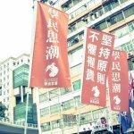 香港學運、社運抗爭最前線「學民思潮」解散 黃之鋒4月組參政團體