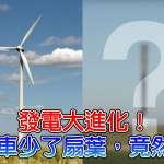 風車沒扇葉怎麼發電?讓橋塌掉的原理竟能變出環保綠能,而且還比台電厲害!