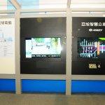 在公車站能做什麼?綠智匯產業「智慧車站」 生活資訊、PM 2.5、Wifi全都有