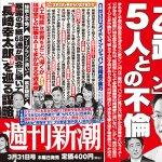 不倫醜聞罩頂》乙武洋匡還會參選國會議員嗎?最遲4月5日見分曉