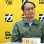 吳釗燮公布國安人事 時代力量發起人林峯正出任國安諮詢委員