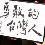 騰訊選文:臺灣從來都沒有容易過
