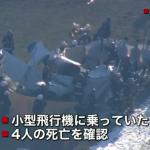 日本大阪府八尾市發生墜機!機上4人全員罹難
