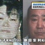 死刑爭議》日本法務省執行2死刑  安倍政權迄今已處決16人