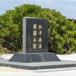 南海主權爭議》中國口口聲聲「歷史權利」英國學者:台灣應公布文件打臉北京