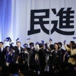 維新黨、民主黨合併 日本「民進黨」正式成立!