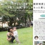 「女性最重要的是生兩個以上小孩」日本中學校長失言丟官