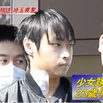 日本少女失蹤事件》遭陌生男子監禁兩年才逃出生天 嫌犯畏罪自殺未遂被捕