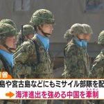 安保法制生效》日本陸上自衛隊進駐與那國島 距離台灣僅有110公里
