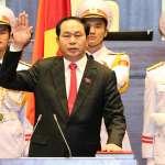 越南國會選舉陳大光為國家主席「四駕馬車」領導階層成形