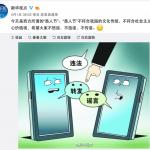 新華社:愚人節「不符社會主義核心價值觀」 逗笑中國網友
