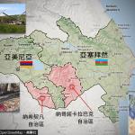 無解的國中之國》亞塞拜然境內自治區爆種族衝突 亞美尼亞助陣 國際籲自制