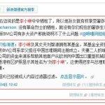 「巴拿馬文件」遭審查 中國網友說了啥?
