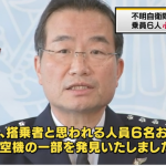 日本航空自衛隊噴射機確定墜毀鹿兒島山區 機上6人全員罹難