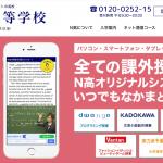網路新世代》不是上課看手機、是看手機上課!日本「N高中」6日開學