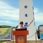 馬英九任內第二度登彭佳嶼 將立「和平東海」紀念碑