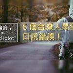 我是路痴千萬別說成「I'm a road idiot」!6個台灣人容易犯的口說錯誤…