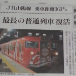 要搭7個半小時》日本最長程列車睽違14年復活!岡山至下關風光盡收眼底