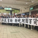 為台北保留書香文化之地 出版業者籲保留中山地下書街