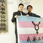 中國跨性別就業歧視第一案 「非法辭退」部分一審遭駁回