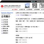 台苯10億元掏空案偵結在即 天籟董事長孫鐵漢再被傳訊