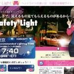 黃昏時段死亡車禍頻傳 日本擬強制規定新車「自動開大燈」