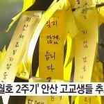 世越號船難二周年》南韓各地黃緞帶飛揚 預計5月開始打撈船體