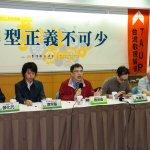 台教會:民進黨走完執政最後一哩路,轉型正義才踏出第一步
