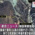 北韓又要核試?朝鮮勞動黨大會開幕前時機敏感 美韓嚴密監控