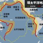 厄瓜多發生7.8強震 地質學家:環太平洋地震帶已進入活躍期