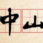 台灣那麼多以「中山」命名的地方,其實跟日本人有關...