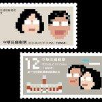 「好想寄信」 聶永真設計蔡英文就職郵票 幾何像素營造質感