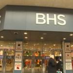 英國著名連鎖百貨BHS進入破產管理