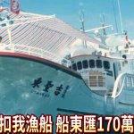 被扣漁船繳款獲釋,外交部:不代表我國默認日之經濟海域