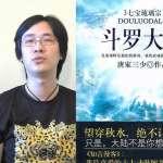 中國網路文學頻遭「秒盜」盜版致每年損失百億