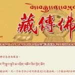 抵制達賴?活佛立案?中國佛教協會推出「活佛查詢系統」