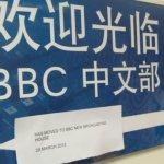 BBC中文部搬香港 「棋高一著」還是「餿主意」?