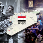 離散敘利亞:5年內戰,1個國家,2個世界