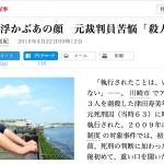 朝日新聞專訪》死刑判決首度執行 平民裁判員:「我再也不想當裁判員了」