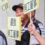 勞工董事「消失」 中華電信工會勞動部抗議
