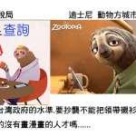 國稅局抄襲「動物方城市」本土漫畫家:糟蹋台灣創作人才的尊嚴