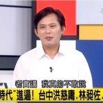 選前單獨邀黃國昌上節目、違法發布民調 三立挨罰220萬