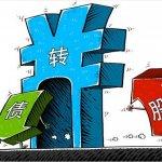 趨勢專欄:中國重推銀行債轉股 真能化解債務危機?