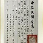 憲法原件列國寶遭疑「加深與中國連結」 國史館澄清:非特例